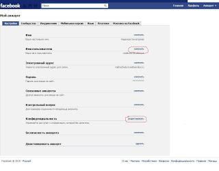 Регистрация на фейсбуке