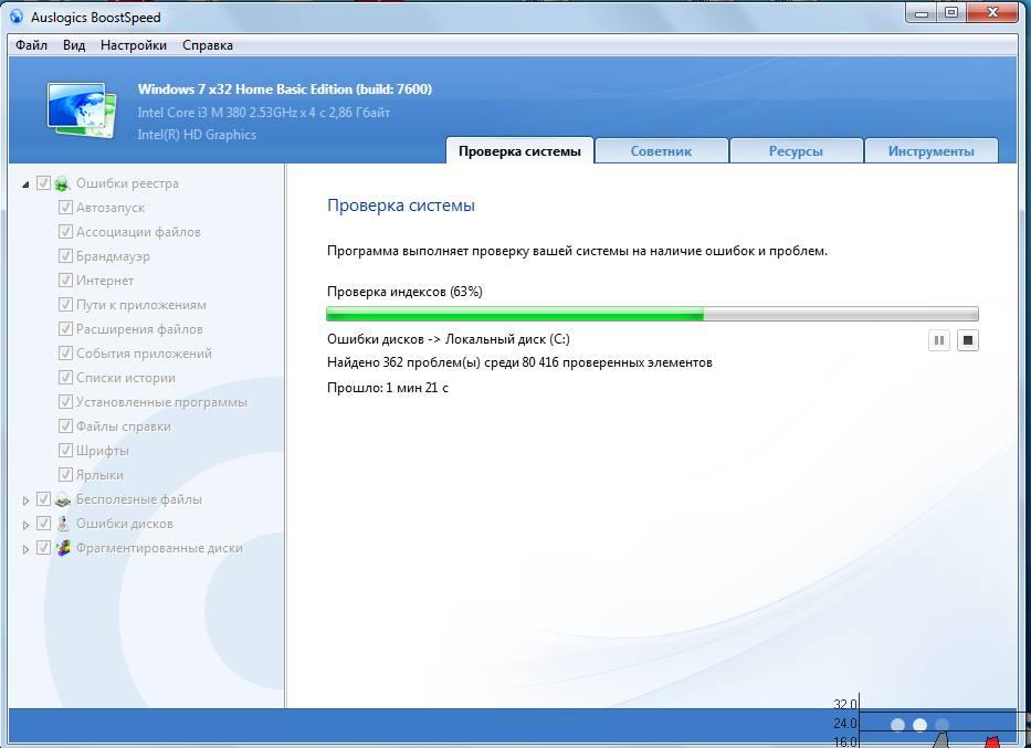 Программа для чистки браузера - 7