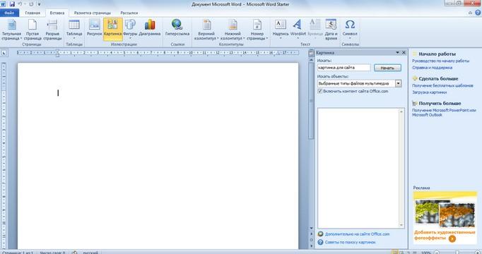 бесплатные как закрыть вордовский файл на компьютере Сочи году