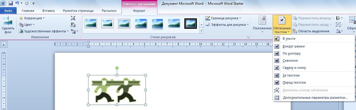 Как в word 2007 сделать фон