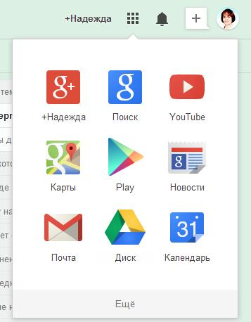 вход в Диск Гугл из почты gmail