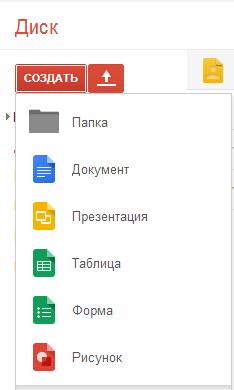 создание презентации на диске google