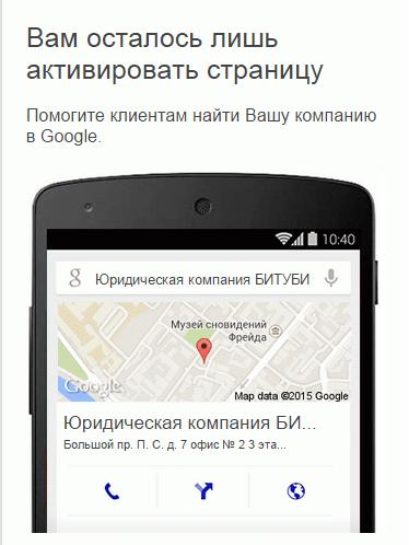 Как активировать страницу компании в google plus