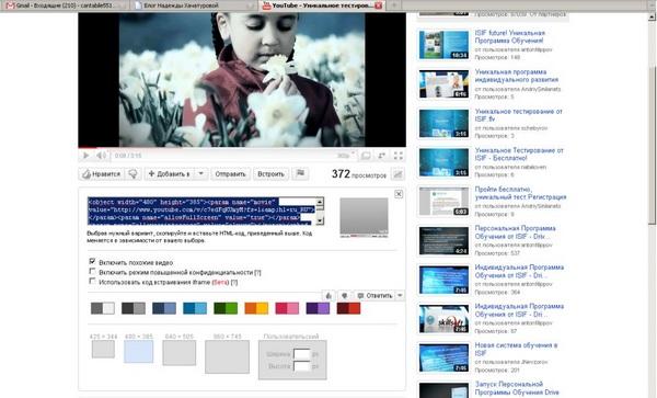 Html как вставить видео