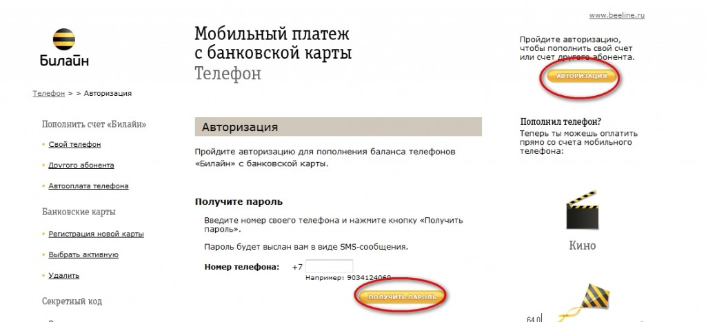 Изображение - Оплата телефона банковской картой poluchit-parol-ili-avtorizovatsya-1024x467
