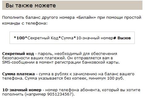 Изображение - Оплата телефона банковской картой popolnenie-drugogo-abonenta