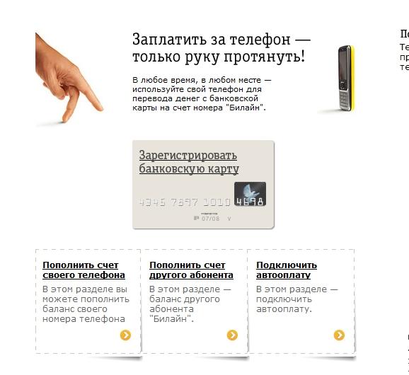 Изображение - Оплата телефона банковской картой zaregistrirovat-bankovskuyu-kartu