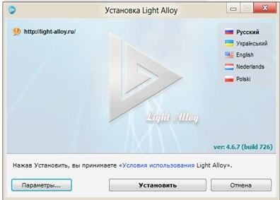 Установка медиаплеера Light Alloy