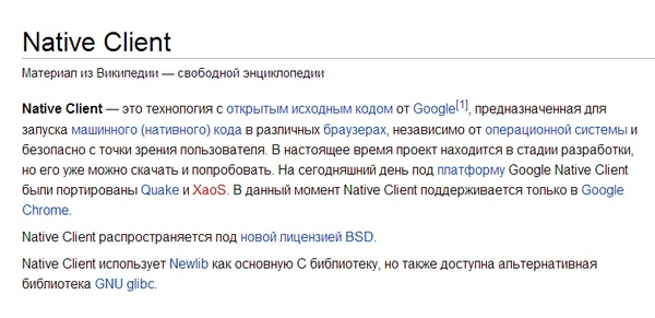 плагин native client в хроме
