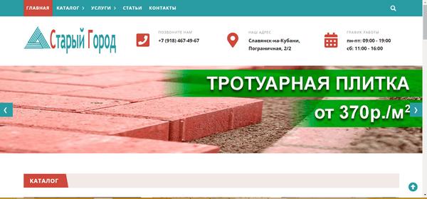 Ширина сайта