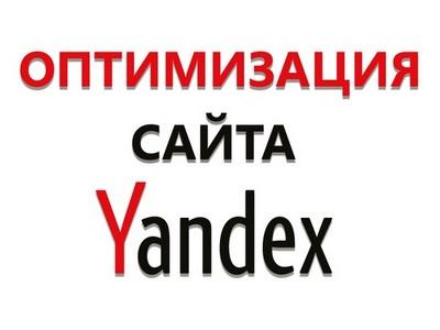 Оптимизация сайта для yandex бесплатный хостинг php ispmanager