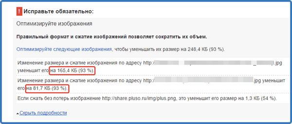 Пути к файлам в Google Developers PageSpeed Insights