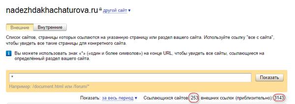 Индексация Яндексом ссылок сайта с https