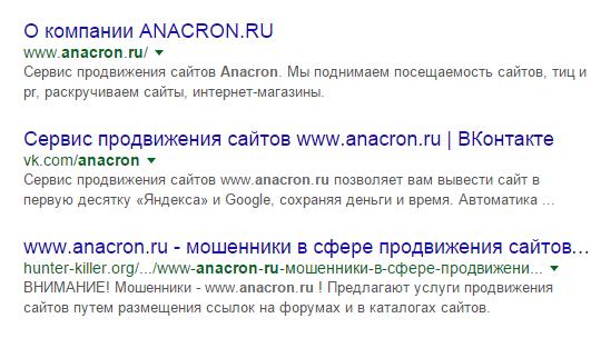anacron.ru