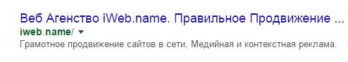 Нельзя заказывать продвижение сайта компании iweb.name