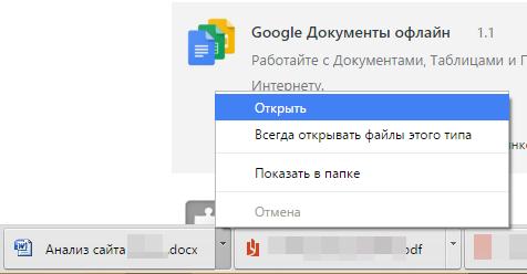 Загруженные файлы открываются в браузере
