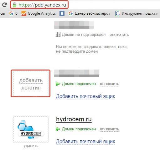 Как добавить логотип в доменную почту