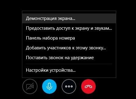 Демонстрация экрана в скайпе Windows 10