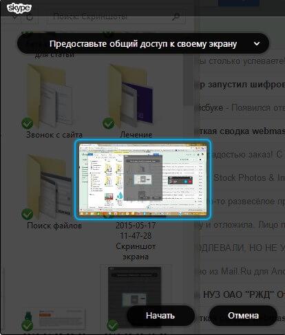 Выбор области показа в скайпе