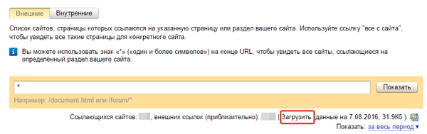 Загрузка ссылок из вебмастера Яндекс