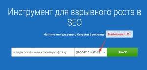 Проверка сайта на Serpstat