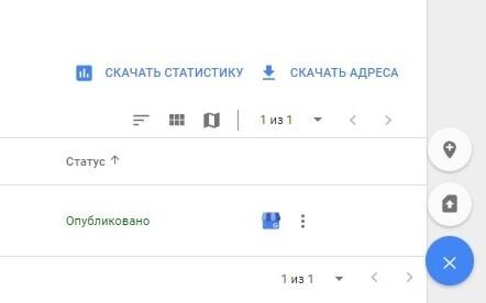 Добавление адреса на Google карты