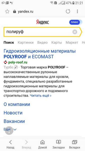 Иконка Турбо в поисковой выдаче