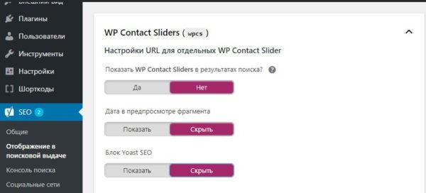 WP contact Slider и Yoast Seo