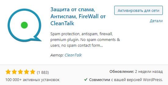 Плагин для защиты сайта от спама