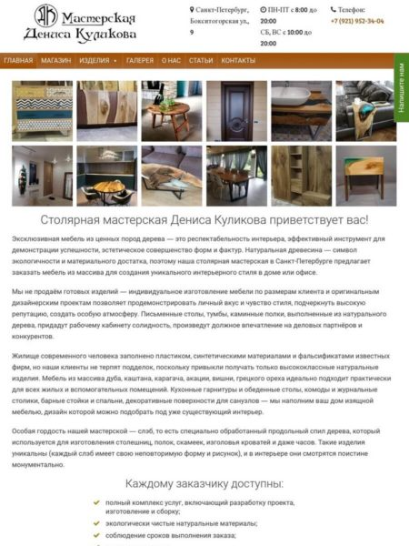 Сайт столярной мастерской