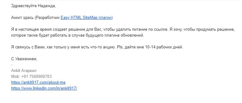 Ответ разработчика easy html sitemap