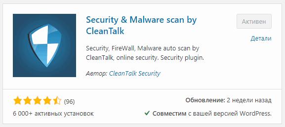 Защита сайтов от атак