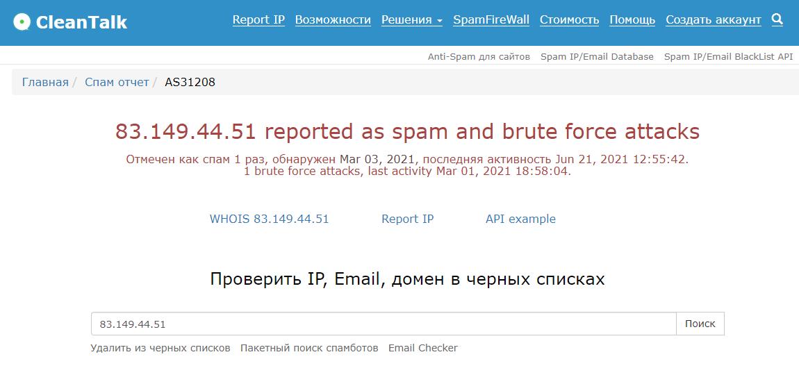 Как проверить IP на спам